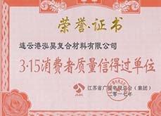 315荣誉证书
