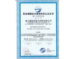 OHSAS职业健康认证(中文)