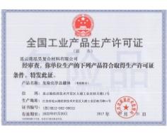 储罐生产许可证(2017)